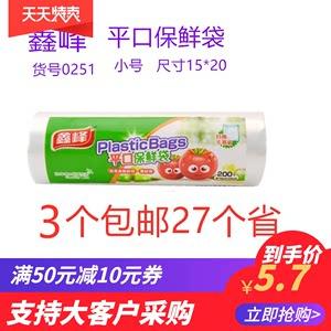 0251鑫峰15*20CM200个装PE加厚平口保鲜袋食品袋特小号保鲜袋