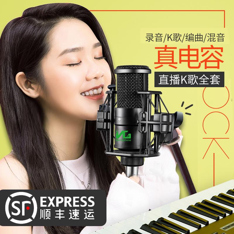 直播设备全套声卡唱歌手机专用全民k歌主播喊麦电脑通用麦克风