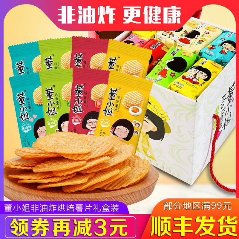 董小姐轻食非油炸薯片8包 烘焙小包装咸蛋黄零食整箱大包超大礼包