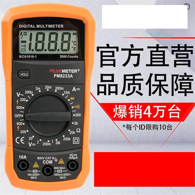 家电新款手机维修万用表多用迷你通用型多功能数显空调便携式笔式