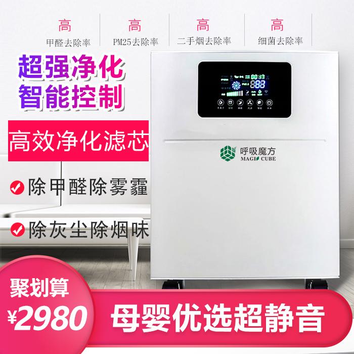 [浙大冰虫成都除甲醛空气净化器]空气净化器家用除甲醛pm2.5,超静月销量1件仅售2980元