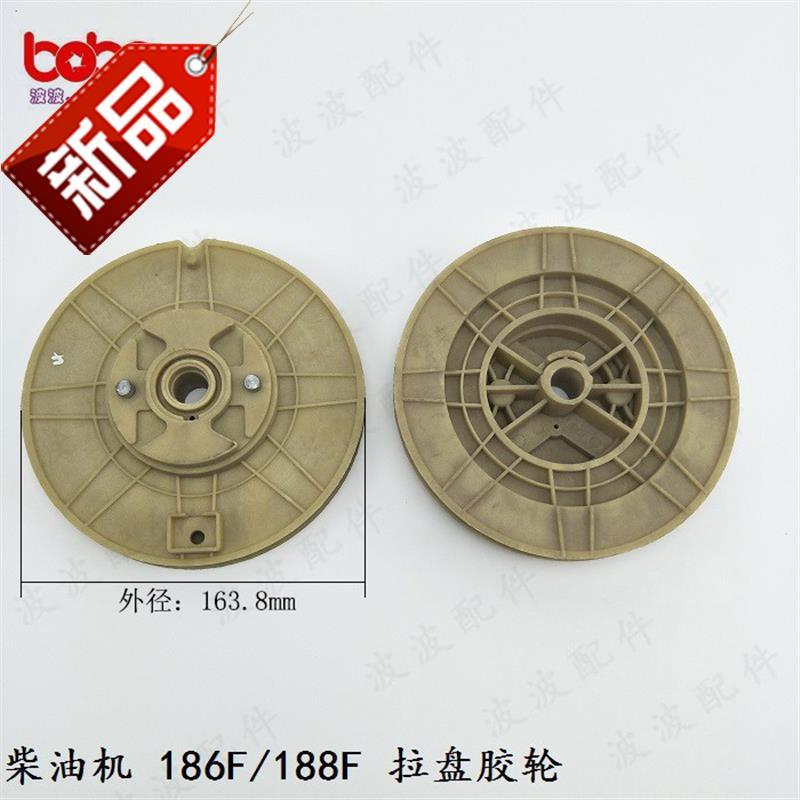 风冷柴油机发电机微耕机配件178F 186F拉盘胶轮r 绳轮 塑料轮子