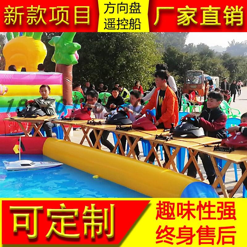 新款水上游乐玩具夜市方向盘遥控船厂家直销高速赛艇广场摆摊设备