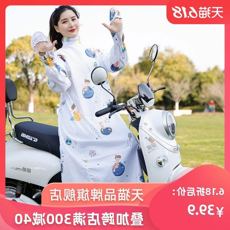 Official website fragrant Feile genuine electric car sunscreen clothing womens shawl summer full length cotton breathable sunshade riding