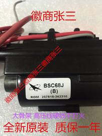 全新原装长虹电视机高压包BSC68J BSC68J(B)  BSC68JB BSC69J