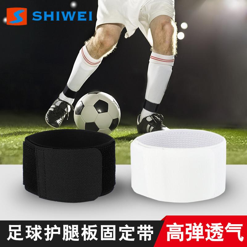 足球护腿板插板固定带贴加压带护踝