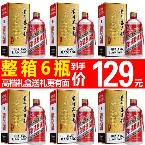 贵州酱香型白酒53度原浆纯粮食高粱坤沙老酒整箱6瓶送礼盒装特价