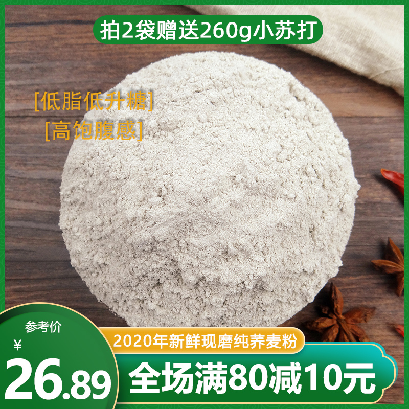 Pure buckwheat flour, low sugar and low fat, 5 jin, qiaomai coarse cereals, 0 fat, whole wheat buckwheat flour, Northern Shaanxi household coarse cereals powder bag