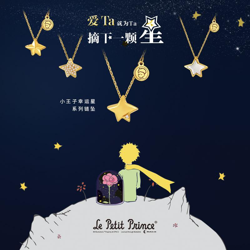 love&love珠寶小王子幸運星18k金鉆石項鏈吊墜套鏈黃金星星鎖骨鏈