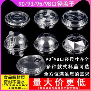 一次性90/95/98口径PET奶茶盖球盖半圆球形杯盖高盖平盖饮料盖子