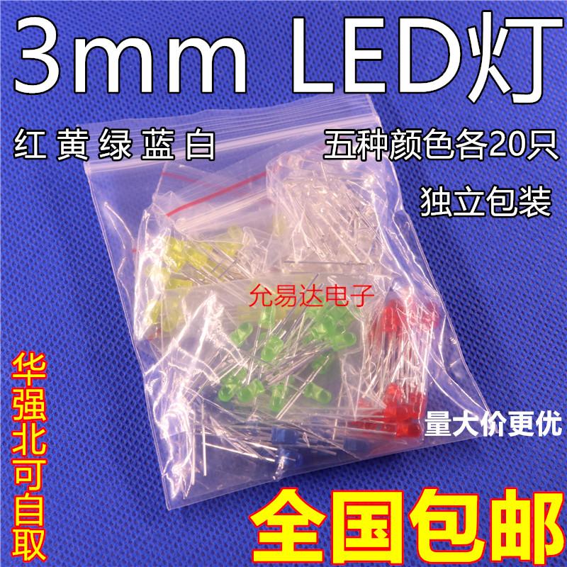 中國代購|中國批發-ibuy99|LED���|3mmLED发光二极管F3红绿黄蓝白色直插LED灯珠 独立包装5种各20个