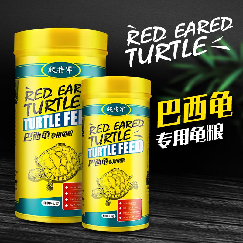 巴西龟饲料龟粮乌龟饲料巴西龟红耳龟鳄龟水龟半水龟通-乌龟饲料(爬将军宠物用品旗舰店仅售14.9元)