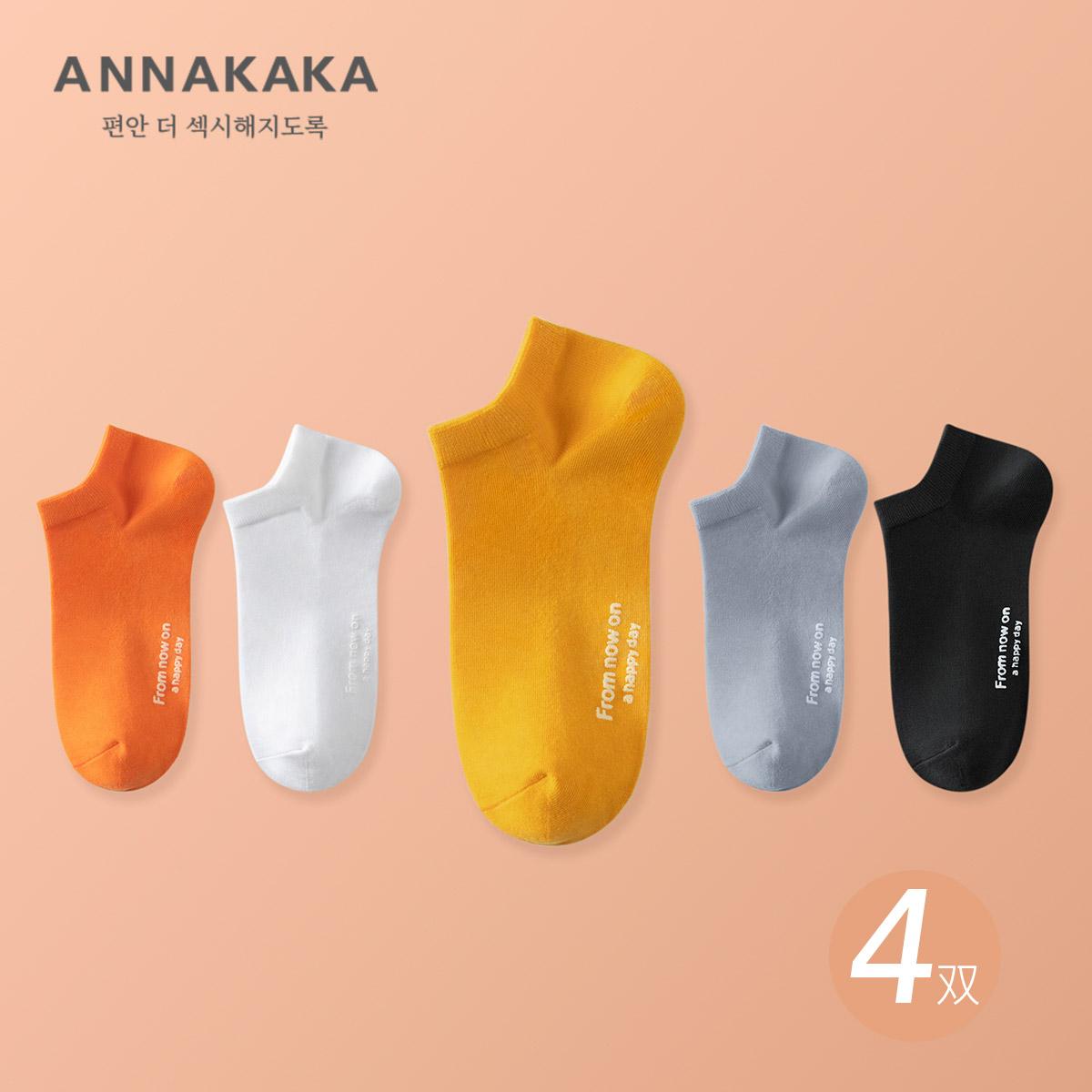 ANNAKAKA新款英文点胶休闲舒适女士短袜透气简约脚踝袜棉袜4双