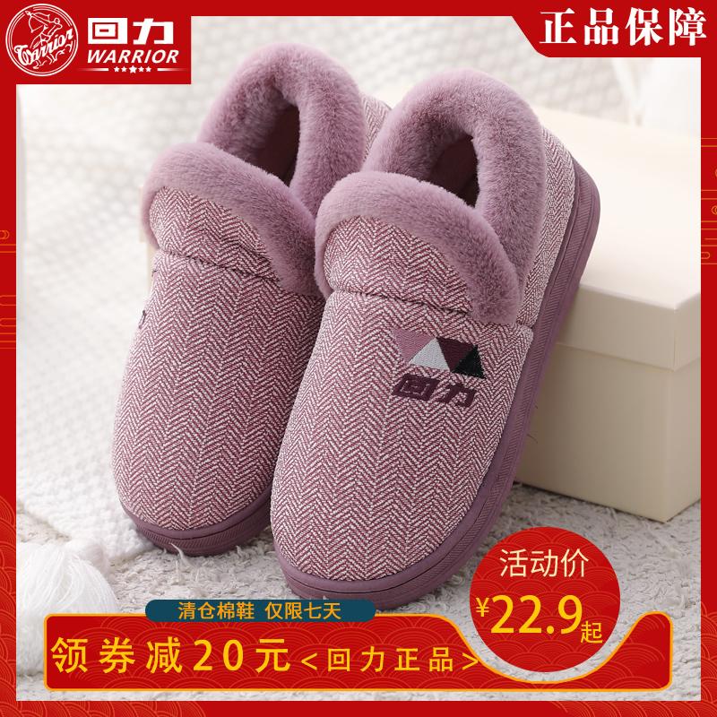 回力棉拖鞋女士家用冬季2020新款外穿防滑室内家居情侣包跟棉鞋男