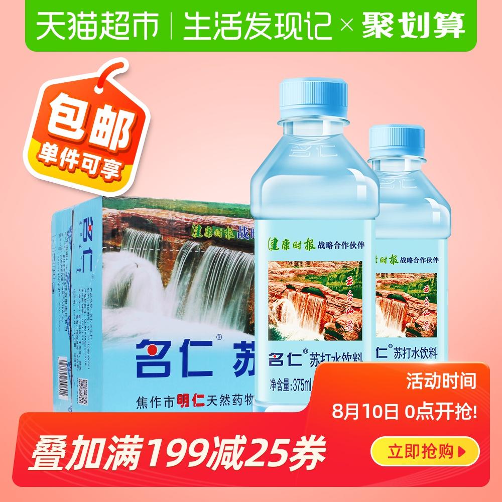 名仁苏打水弱碱性纯净矿泉饮用水无糖碱性水375ml*24瓶整箱饮料