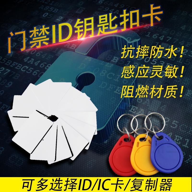 小区门禁卡感应ICID钥匙卡扣防水万能定制考勤通用IC白卡复制智能