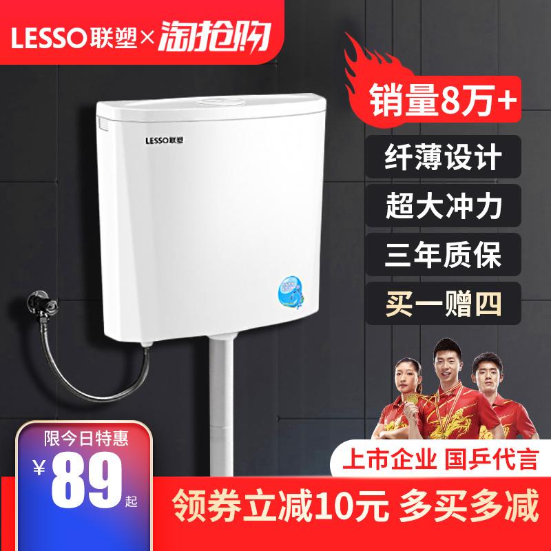 联塑厕所冲水箱节能家用 卫生间马桶水箱蹲便器蹲坑式挂墙式抽水