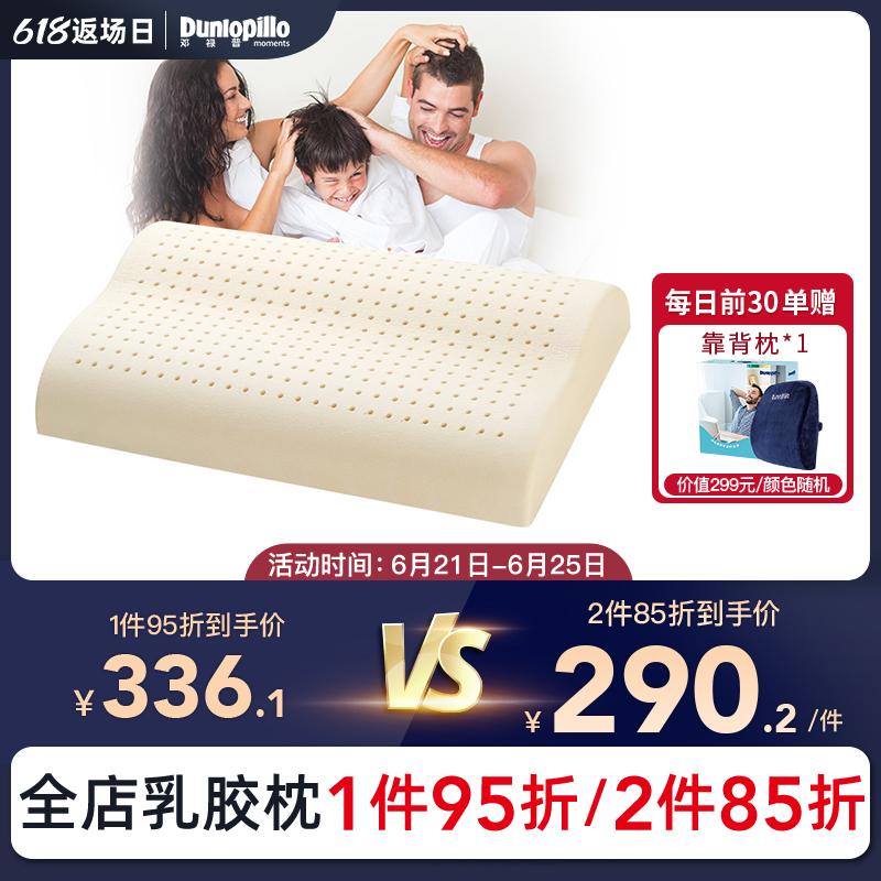 DUNLOPILLO/邓禄普进口枕芯天然橡胶乳胶枕头三曲线护颈