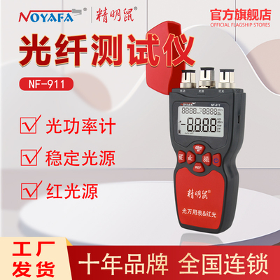 Smart mouse NF-900 optical power meter red light all-in-one high-precision three-in-one rechargeable light decay test mini small red light pen telecom mobile radio and television set 30 kilometers stable light source
