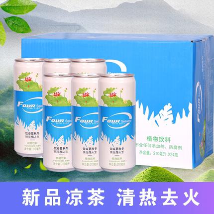 新品上市four seasons凉茶310ml*