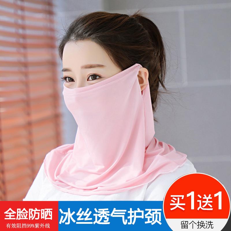 热销36件需要用券骑行面罩夏天防晒口罩女防紫外线护颈披肩透气薄款冰丝面纱防尘罩