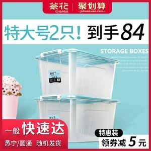 茶花收纳箱家用塑料有盖储物加厚特大号箱子衣服透明收纳盒整理箱