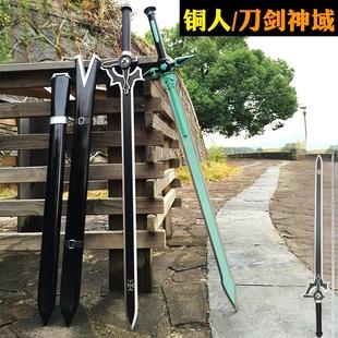 刀剑神域金属武器黑剑阐释者逐暗者白剑桐谷和人cos动漫未开刃