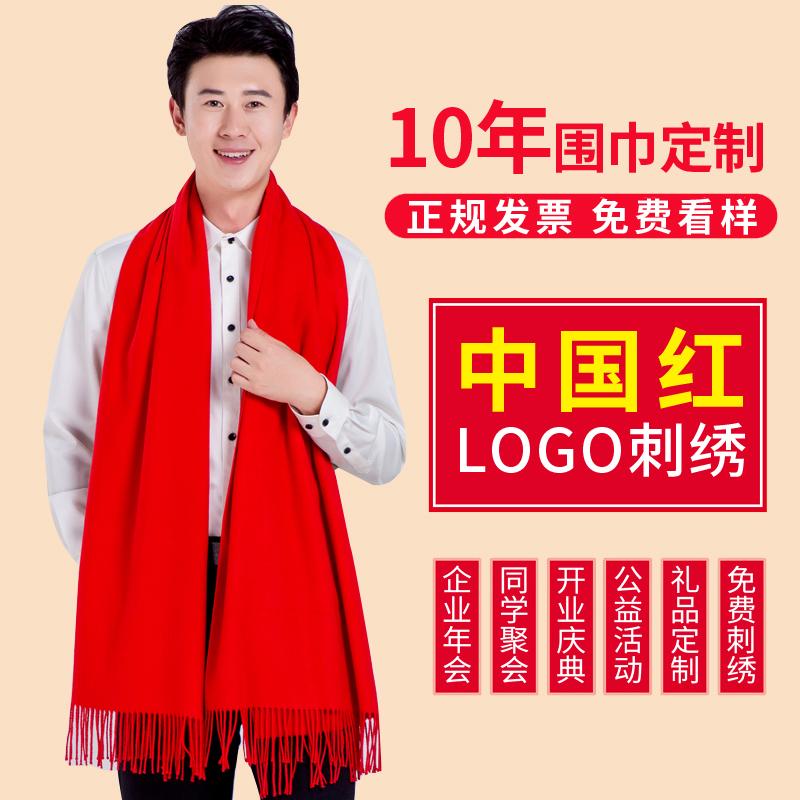 年会红围巾定制logo刺绣印字图加急庆典活动中国红大红色聚会福利