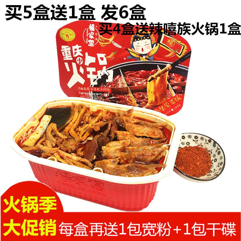 杨家酱懒人自煮重庆牛油麻辣荤菜火锅