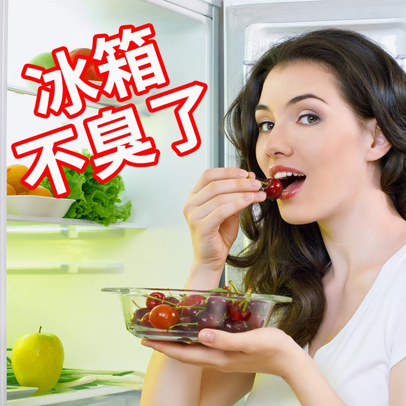 冰箱除味剂家用除异味杀菌消毒冰箱除臭竹炭包冰箱去味神器清洗剂