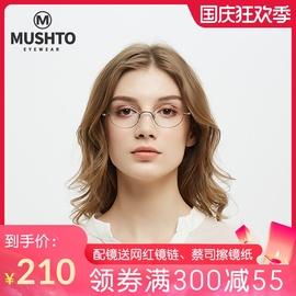 椭圆小框眼镜框女小脸复古近视眼镜1000度超薄高度数纯钛眼镜架男