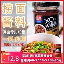 佳霖XO拌面酱210g海鲜捞面酱拌粉拌饭酱车仔面xo拌酱拌面酱料下饭