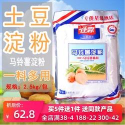 佳霖马铃薯淀粉2.5kg土豆淀粉 商用食用生粉厨房烘焙材料酒店专用