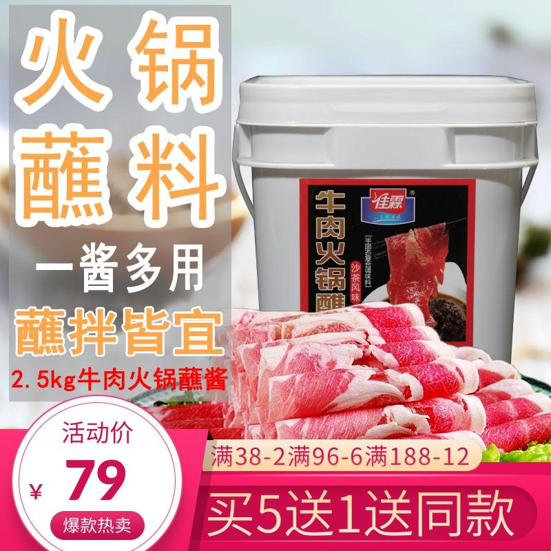 佳霖2.5kg牛肉火锅蘸酱潮汕火锅牛肉丸调料酱 拌面烤肉蘸料花生酱,可领取5元天猫优惠券