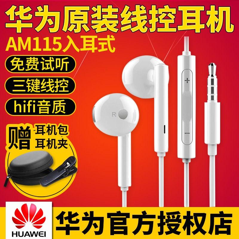 Huawei/华为 AM115/AM116耳机原装通用入耳式mate9线控耳机