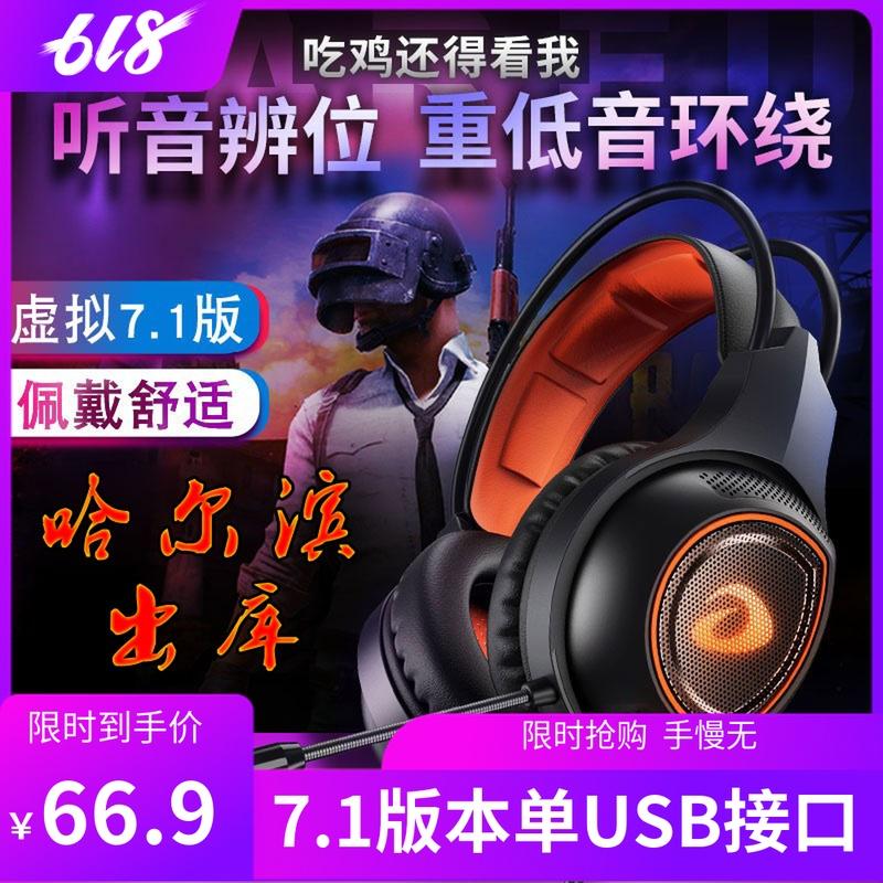 达尔优EH715头戴式发光游戏耳机电脑吃鸡7.1声道电竞带麦重低