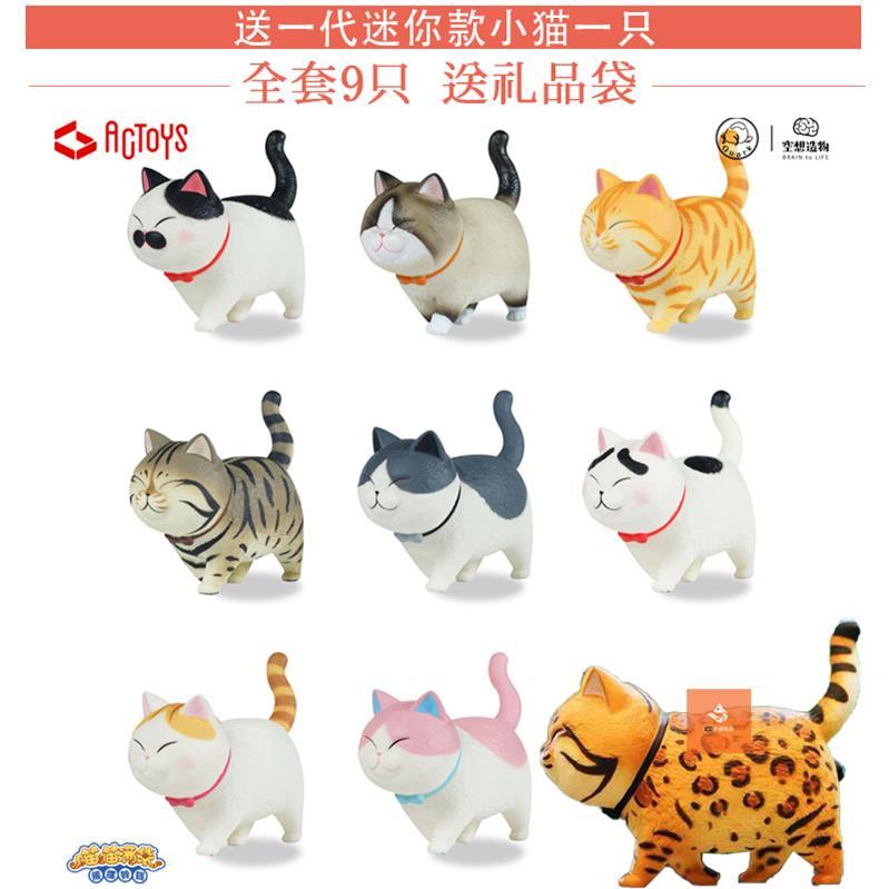 正版猫铃铛2 ACTOYS空想造物 喵喵满袋摇摆铃铛可爱动物模型玩具