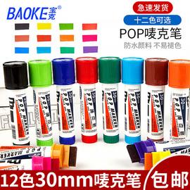 寶克POP筆 廣告筆手繪海報筆麥克筆套裝30mm油嘜克筆寫彩畫的性馬克筆大平頭彩色筆美工廣告筆文具用品圖片