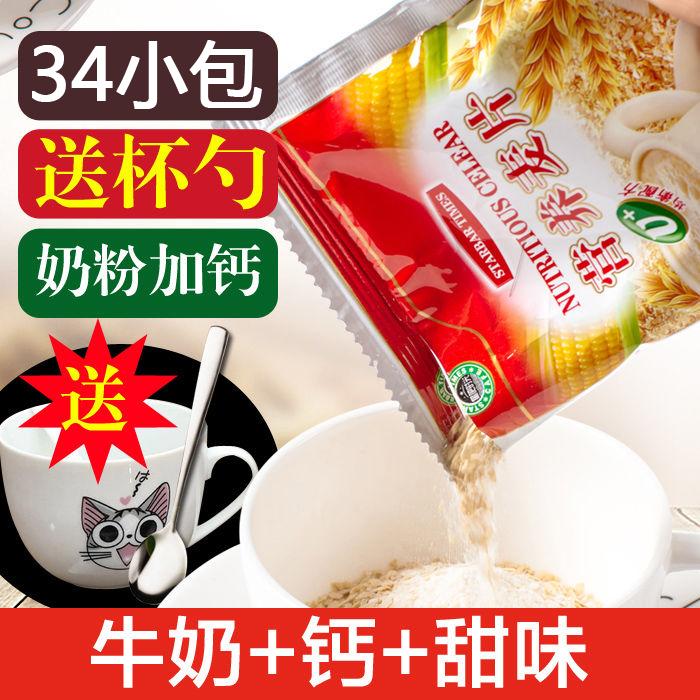 麦片早餐养胃冲饮学生即食营养小包袋装牛奶免煮冲泡剂成人款食品