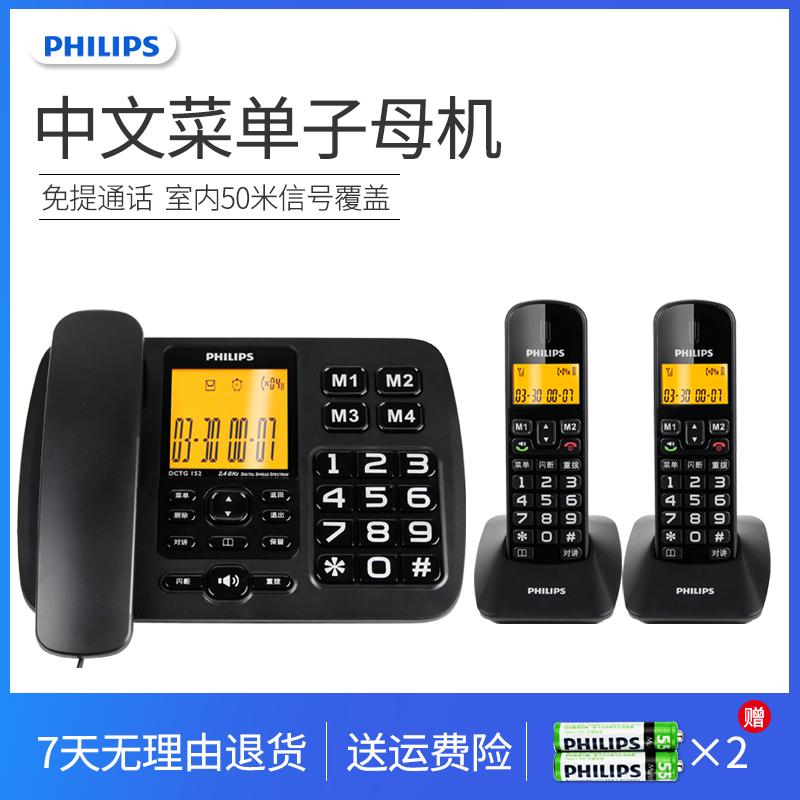 飞利浦DCTG152一拖二电话机座机 无绳电话 家用子母机 办公室无线