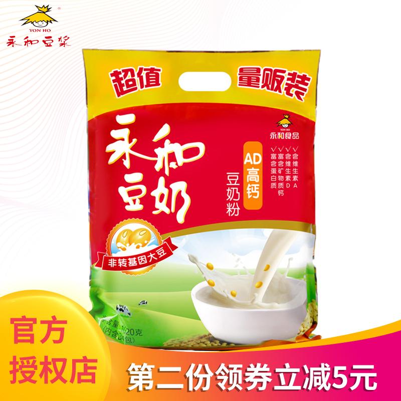 永和AD高钙豆奶粉早餐营养学生青少年饮品 永和豆奶粉小袋装1020g