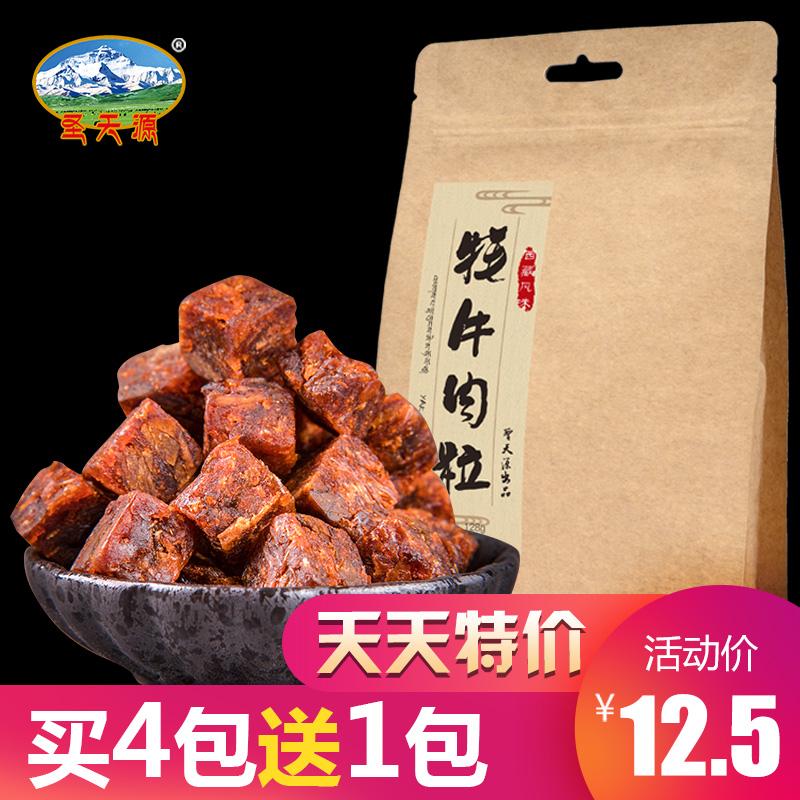 圣天源西藏特产牦牛肉粒独立包装散装称香辣五香休闲肉干零食128g