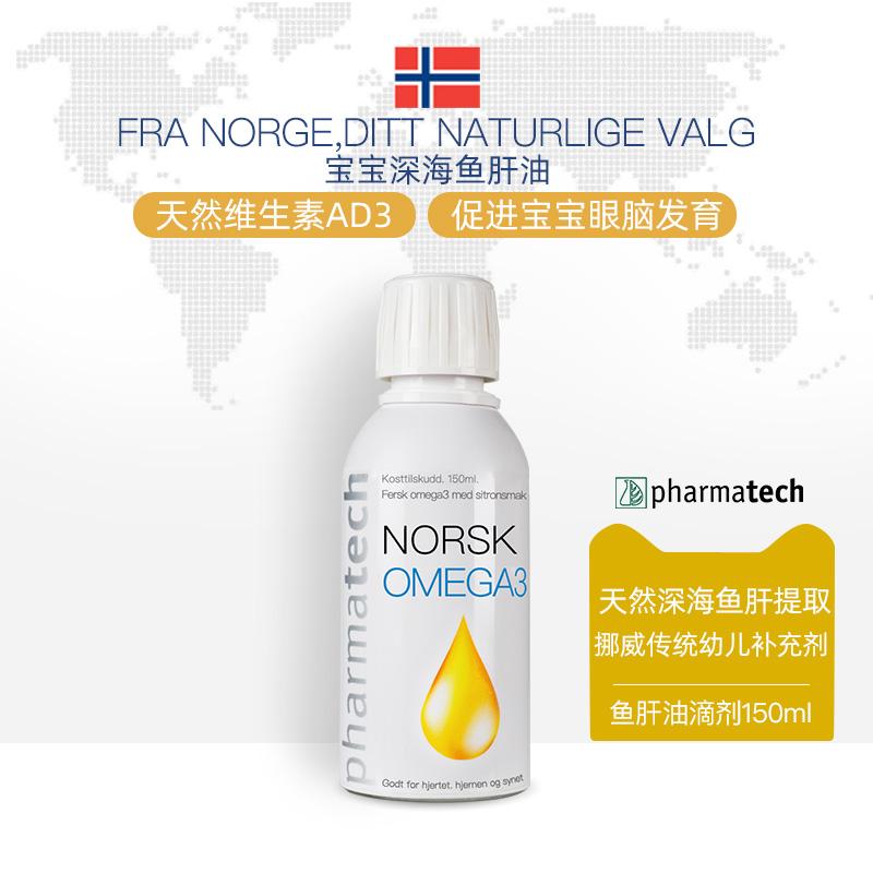 挪威进口pharmatech婴儿天然维生素ad鱼肝油滴剂维生素A维生素D,可领取20元天猫优惠券