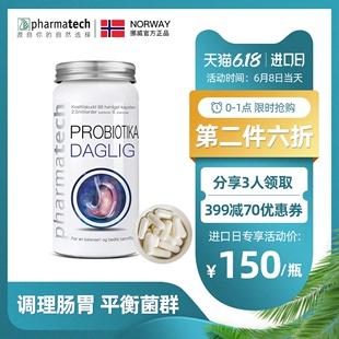 挪威pharmatech益生菌调理肠胃胶囊消化养胃食品粉成人促进保健品