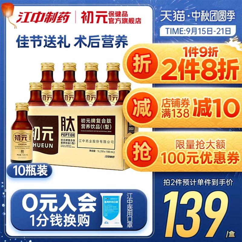 江中初元复合肽饮品中老年人营养品