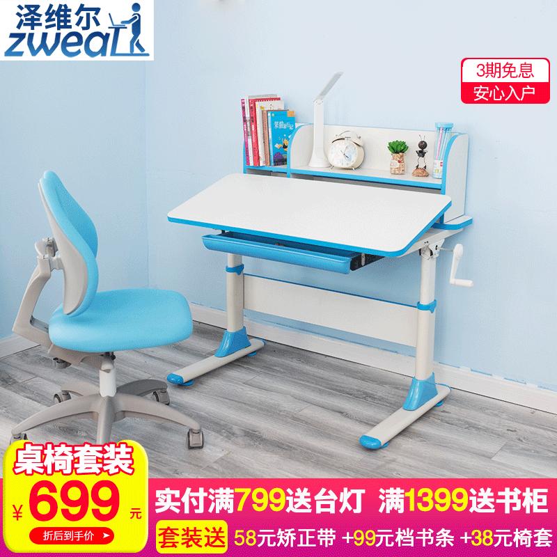 泽维尔儿童学习桌椅套装小学生书桌可升降写字桌家用小户型90CM