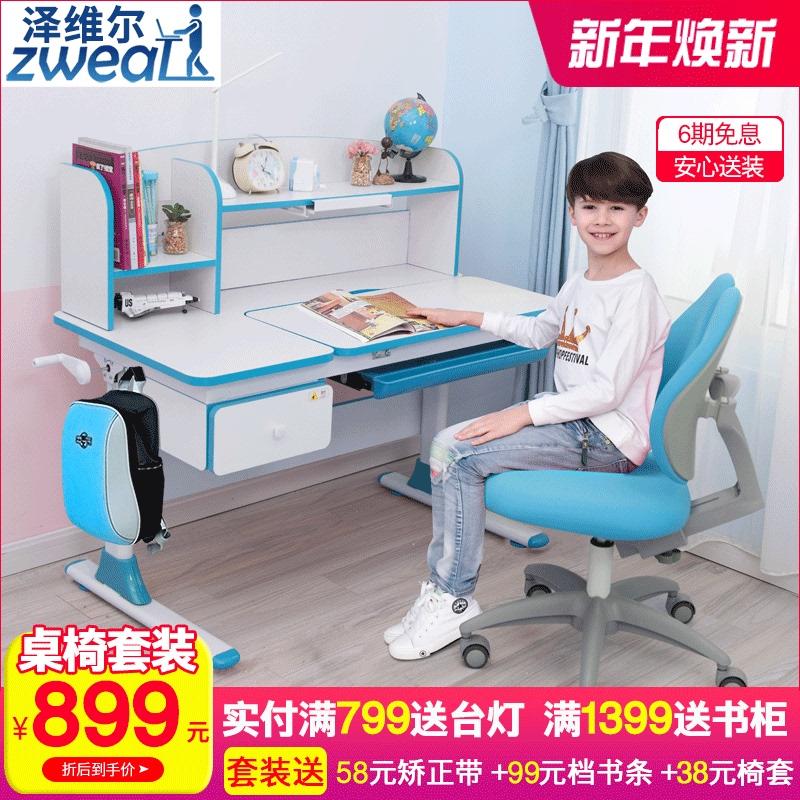 泽维尔儿童学习桌子小学生课桌可升降初中生书桌写字桌椅套装家用