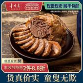酱牛肉下酒菜熟食山东特产名吃五香牛腱子肉真空即食卤味健身卤肉