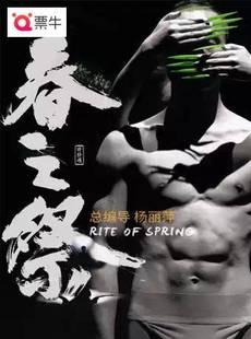 【武汉】杨丽萍作品舞剧门票舞台剧《春之祭》民族舞演出门票图片