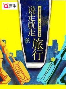 【北京】繁星戏剧舞台剧《说走就走的旅行》第十一轮话剧演出门票图片